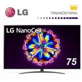 (基本安裝) LG 樂金 75NANO91WNA 75型1奈米4K AI語音物聯網電視 75吋 TV(75NANO91)