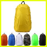 新款學生書包後背包防雨罩 背包防雨罩防雨套書包拉箱防水保護套Mandyc