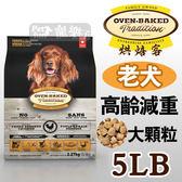 [寵樂子]《Oven-Baked烘焙客》老犬減肥犬配方-大顆粒 5磅 / 狗飼料