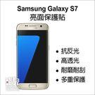 【飛兒】衝評價!高品質 三星 SAMSUNG Galaxy S7 保護貼 高透光 亮面 另有 防指紋 霧面 螢幕貼