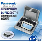 國際牌 DUFN2000T-1 鋁合金方型地板插座安裝框架 (需與插座單品組合)《HY生活館》
