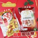 韓國 ILKWANG 日光製果 高麗風味糖 高麗紅蔘軟糖 高麗人蔘糖 軟糖 糖果 韓國糖果