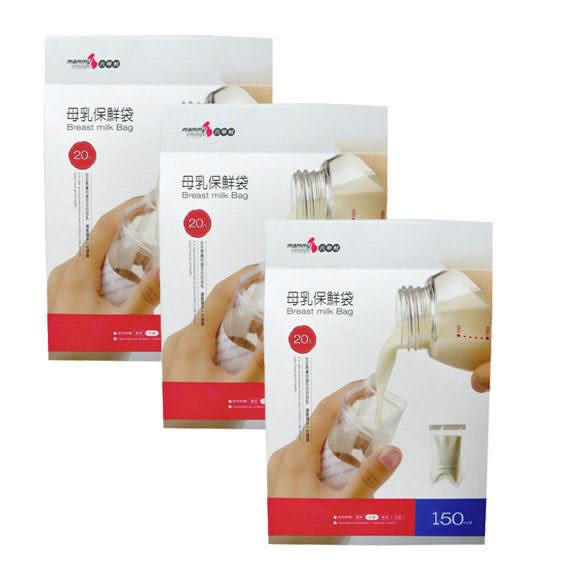 【奇買親子購物網】六甲村 Mammy village母乳保鮮袋150ml(20入)*3盒