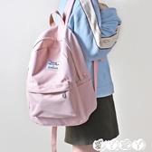 書包 大容量背包少女小清新後背包高中生大學生書包女 新品