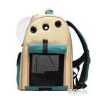 太空喵寵物包艙貓咪外出籠子狗狗外出書包箱帶便攜雙肩貓包貓背包 夢幻小鎮