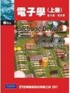 二手書博民逛書店《電子學(上冊)(第八版)(附Multisim範例光碟片)》 R
