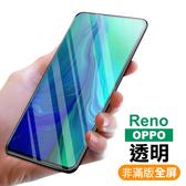 OPPO reno 透明 9H 鋼化玻璃膜 手機 螢幕 保護貼 高輕薄透 完美服貼 輕薄纖透
