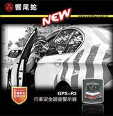 [富廉網] 【響尾蛇】GPS-R3 行車安全語音警示器 測速器
