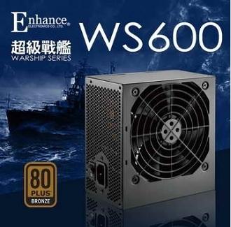 【超人百貨X】現貨+預購*ENHANCE WS600 電源供應器  五年保固