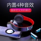 耳機頭戴式無線藍芽重低音耳麥運動音樂電腦遊戲帶麥可線控待機長   米娜小鋪