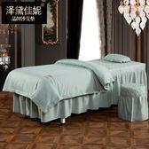 全棉美容床罩四件套柔膚純色按摩床spa美容院理療床韓式簡約定做igo「青木鋪子」