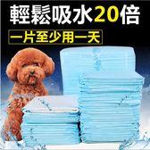 寵物尿布墊 寵物狗狗尿片加厚100片吸水除臭  尿不濕貓咪尿墊貓紙尿布寵物 S100片 M50片 L20片
