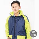 【雙龍牌】風行競速風雨衣 ES4302