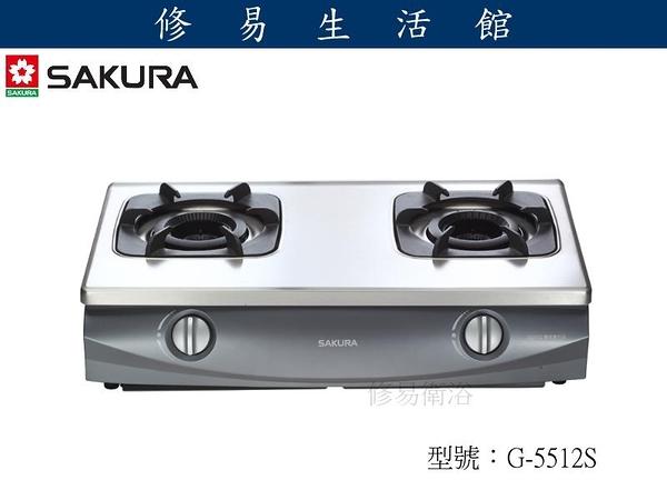 《修易生活館》 SAKURA櫻花G-5512S 雙口台爐 (如需安裝由安裝人員收費800元)