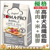 ◆MIX米克斯◆【贈燒肉零食】TOMA-PRO優格.高齡犬高纖低脂【羊肉+米】13.6公斤.健康腸益菌
