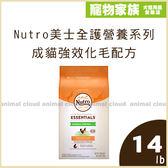寵物家族-Nutro美士全護營養系列-成貓強效化毛配方(農場鮮雞+糙米)配方 14lb(效期20190620)