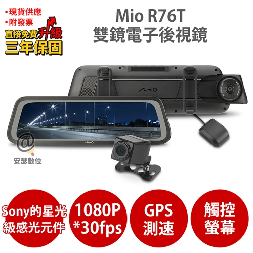 Mio R76T【送128G】Sony Starvis 前後雙鏡 電子後視鏡 流媒體 全屏機 行車記錄器 紀錄器