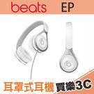 Beats EP 耳罩式耳機 白色,輕盈...