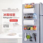 降價兩天-冰箱掛架側壁掛架廚房置物架掛件免打孔調味調料架多層架子收納架RM