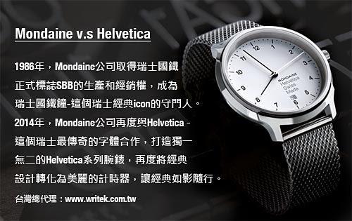 設計系列腕錶 - 棕/26mm Mondaine 瑞士國鐵錶