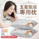 【I0108】《加厚款!棉花增量40%》五星級飯店專用枕 飯店枕頭 民宿枕頭 透氣枕 飯店枕