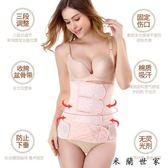 【618好康又一發】產后收腹帶順產純棉瘦身束腹帶塑身衣