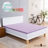 House Door 吸濕排濕布套 4cm乳膠床墊-雙大6尺(丁香紫)