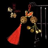 純銅時來運轉銅錢鈴鐺掛件合金風鈴門飾家居裝飾保平安路路通車掛