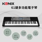 【KONIX】61鍵多功能電子琴S690 教學電子鋼琴 LCD液晶顯示電鋼琴 觸控滑音輪 可外接耳機麥克風