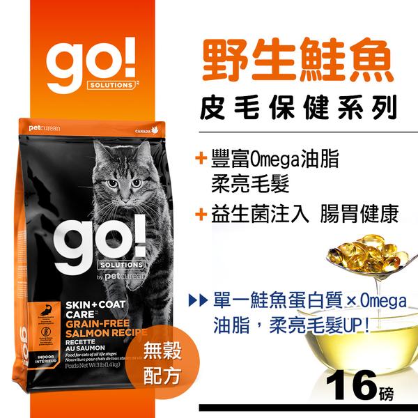 Go! 皮毛保健無穀系列 野生鮭魚全貓16磅