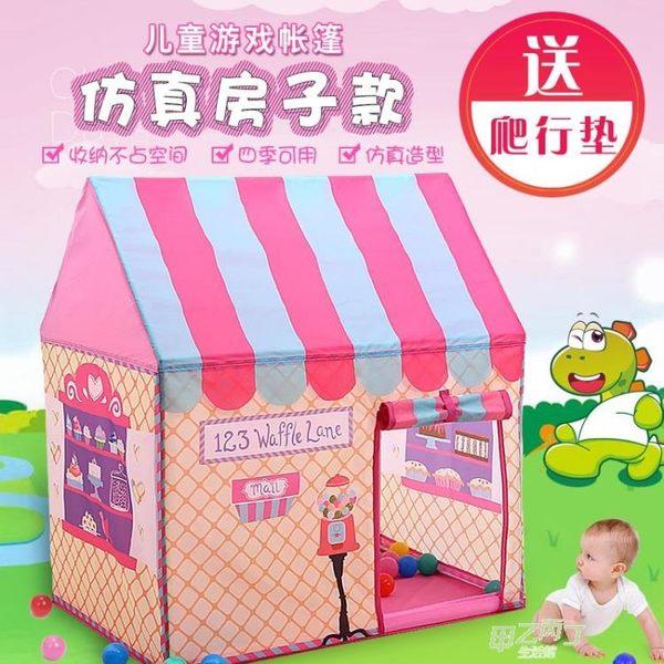 遊戲帳篷 帳篷兒童游戲屋玩具屋室內寶寶帳篷玩具女孩公主房男孩小帳篷家用xw全館免運