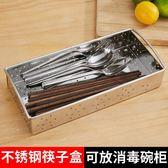 【熊貓】不銹鋼消毒柜筷子盒 餐具筷子筒收納架
