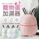 《萌寵外觀!靜音運作》寵物蛋加濕器 USB加濕器 迷你加濕器 空氣加濕器 加濕器 香薰機