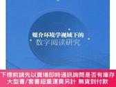 二手書博民逛書店媒介環境學視域下的數字閱讀研究罕見中國社會科學出版社 吳瑤 著 新聞、