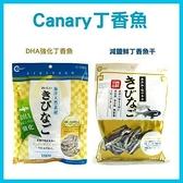 『寵喵樂旗艦店』日本Canary《減鹽鮮丁香魚干/ DHA強化丁香魚》減鹽成分更加天然100g