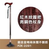 新品限量10組特價【富士康】鋁合金時尚休閒不倒拐杖 FZK-2201 紅木紋握把 亮銅色杖身