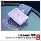 倍思 10000mAh 無線充電 行動電源 支架款 PD QC3.0 快充 雙輸入 支援Qi 方便迷你充電器