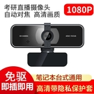 電腦攝像頭1080P高清隱私臺式筆記本網課教學USB攝像頭 快速出貨 快速出貨
