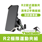 TAKEWAY R2極限運動夾組 手機座 黑隼Z手機座 手機支架 導航架 R系列 台灣製 機車手機架 機車支架