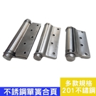 鋁門用後鈕 單開 白鐵自由鉸鍊(5寸一組兩片)HI052-S5 自動後鈕 不鏽鋼 自動丁雙 附螺絲