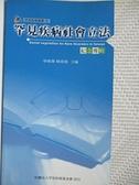 【書寶二手書T2/醫療_D2W】罕見疾病社會立法紀念專輯_曾敏傑,陳莉茵主編