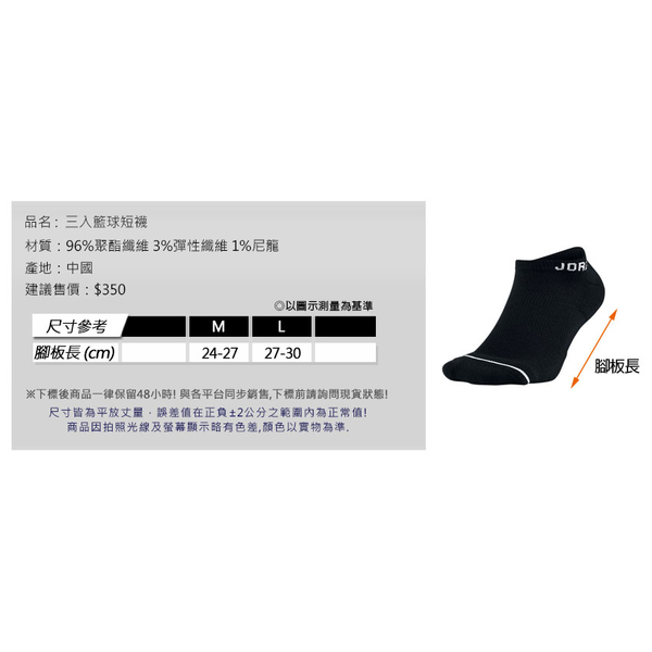 NIKE 三入籃球短襪(慢跑 路跑 襪子≡體院≡ SX5546