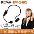 AnyTalk 頭戴式無線直播麥克風 RW-2402 2.4G 教學麥克風 網紅直播 會議 導遊 採訪 手持 頸掛