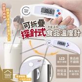 可折疊探針式食品溫度計 LCD電子顯示高精度測溫計 測水溫測油溫計【YX0103】《約翰家庭百貨