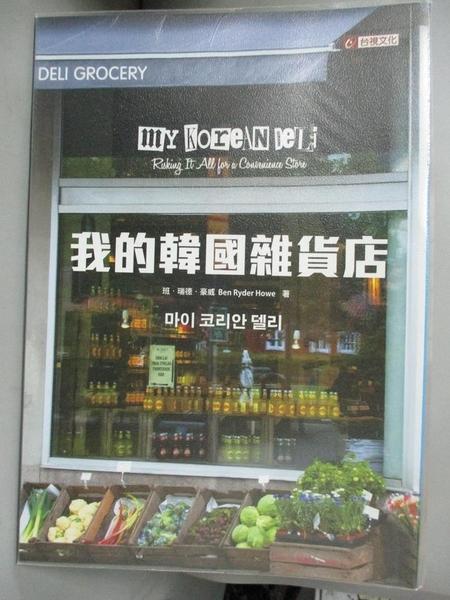 【書寶二手書T2/財經企管_FSK】我的韓國雜貨店_Ben Ryder Howe