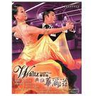 摩登舞-典雅華爾滋DVD Waltz Graceful Waltz 從標準舞步到花樣舞步訓練教程 (音樂影片購)