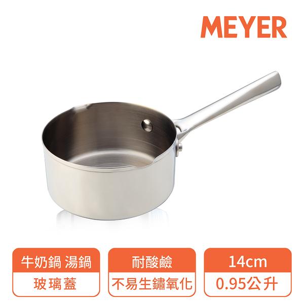 MEYER美亞 美馨不銹鋼導磁單柄牛奶鍋 14CM/1QT
