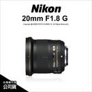 登入禮~6/30 Nikon AF-S NIKKOR 20mm F1.8G ED 國祥公司貨 大光圈 廣角 奈米鍍膜【24期】 薪創