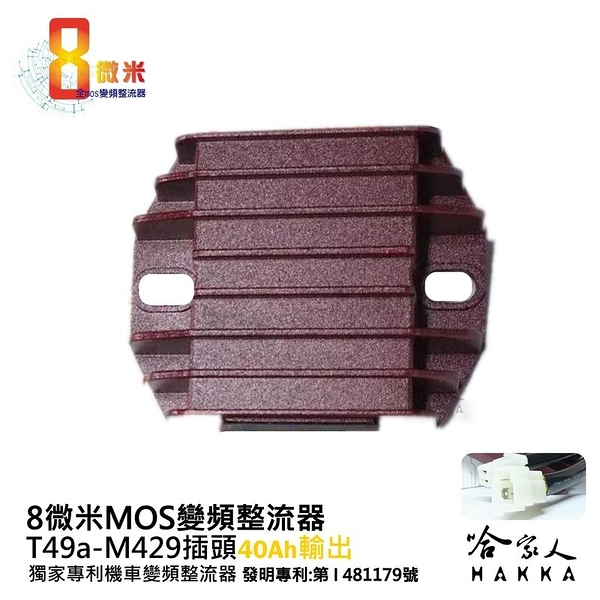 8微米 變頻整流器 M429 SUZUKI TU250 不發燙 專利 40ah 哈家人