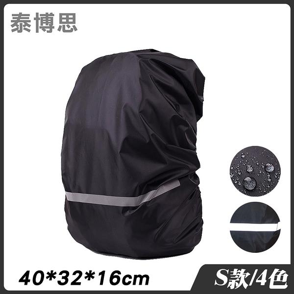 泰博思 S款 反光背包罩 防水套 防塵罩 防雨罩 戶外背包罩 反光條【H066】